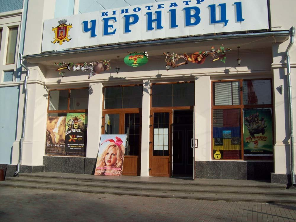 Черновцы кино работа дома скайп девушка