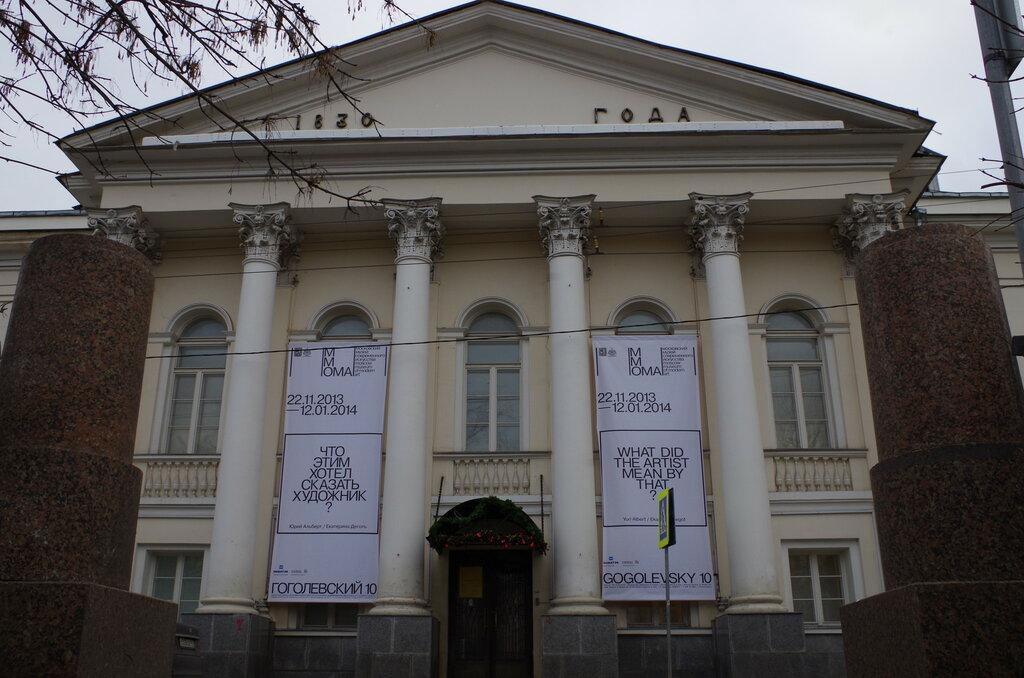 музей — Московский музей современного искусства — Москва, фото №5