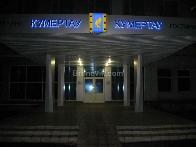Гостиница Кумертау