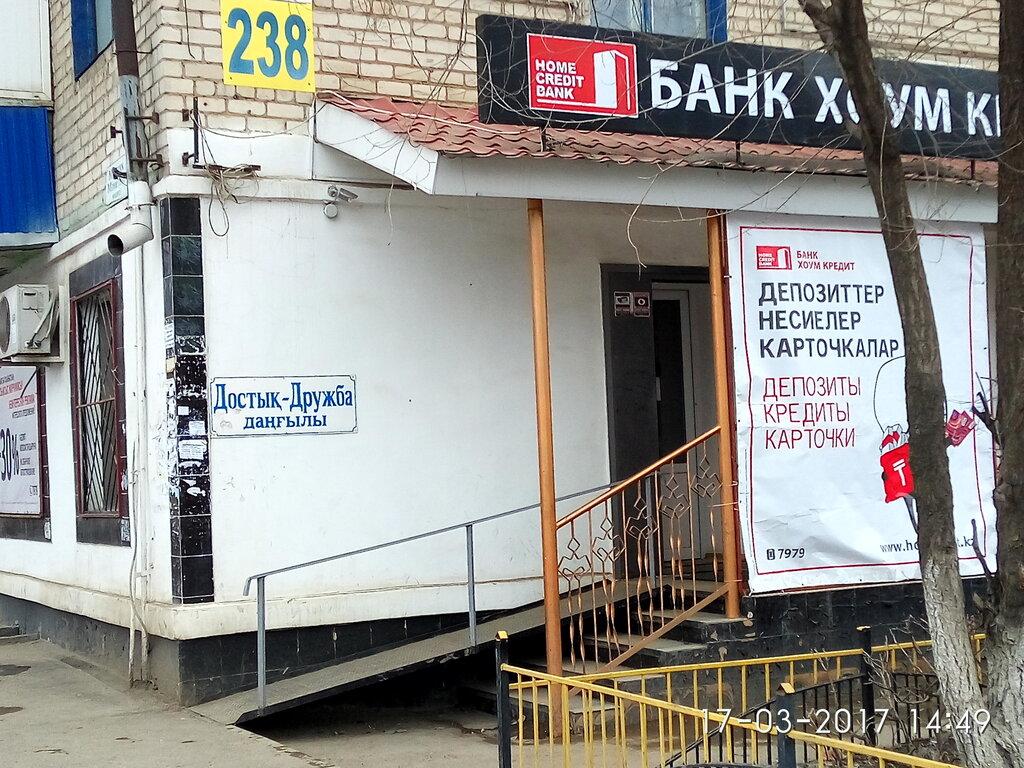 депозит хоум кредит банка казахстана