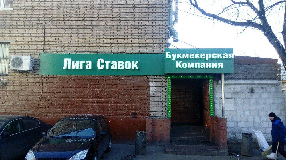 лига ставок м черкизовская