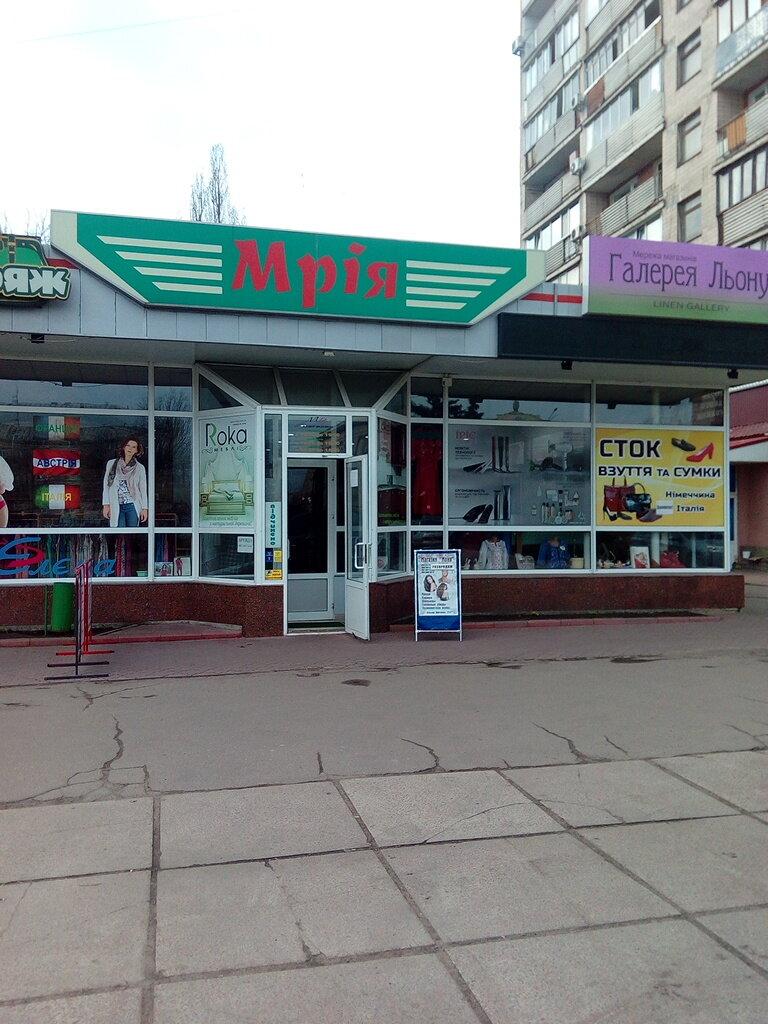 12fdd56b399d13 Мрія - магазин одягу, Черкаси - відгуки та фото — Яндекс.Карти