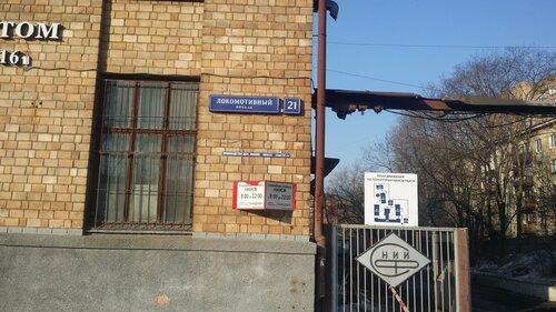 локомотивный проезд 21 метро