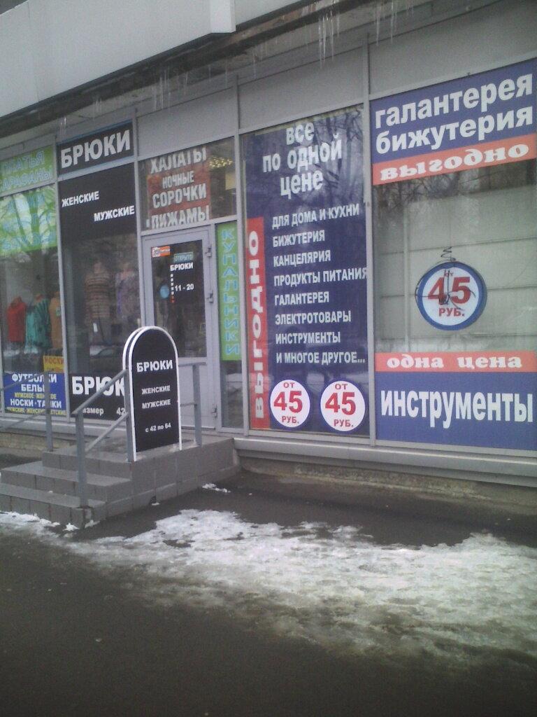80e278cffe88b магазин одежды — Магазин Мужские и женские брюки — Санкт-Петербург, фото №2
