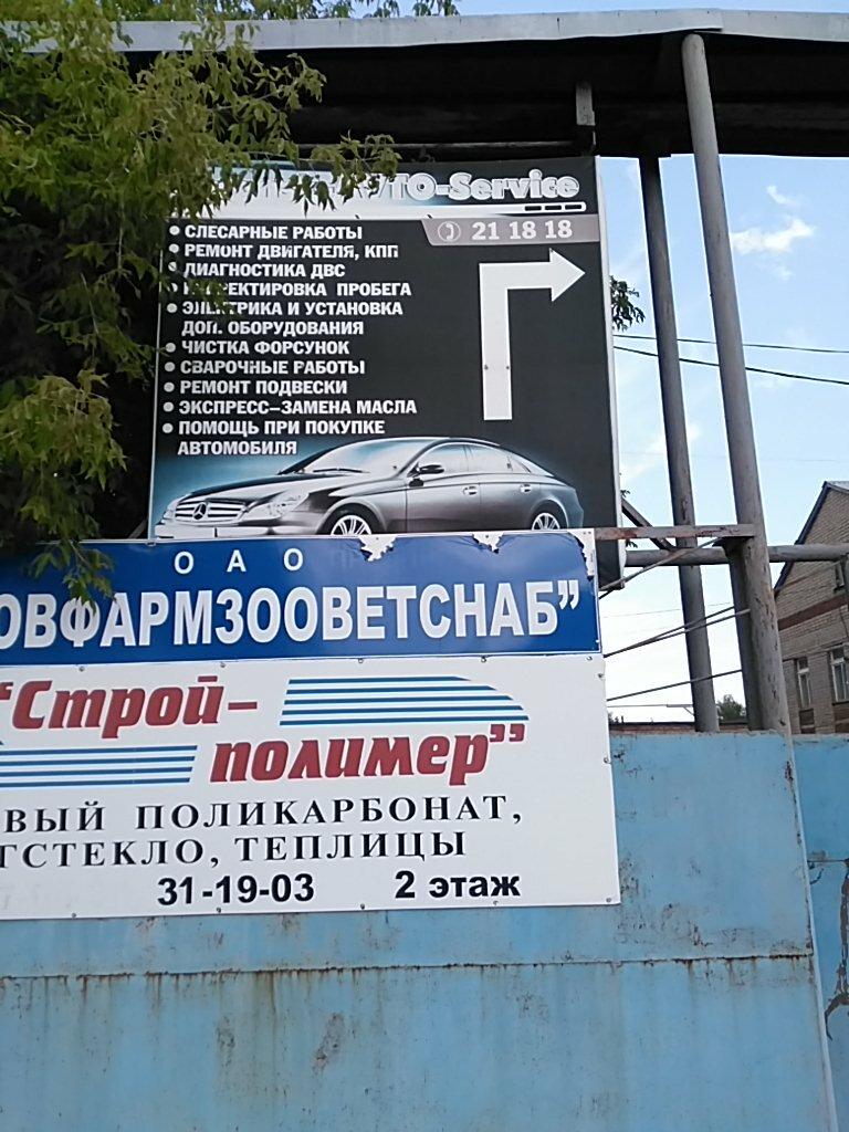 автосервис, автотехцентр — Avtoservice — Саранск, фото №1