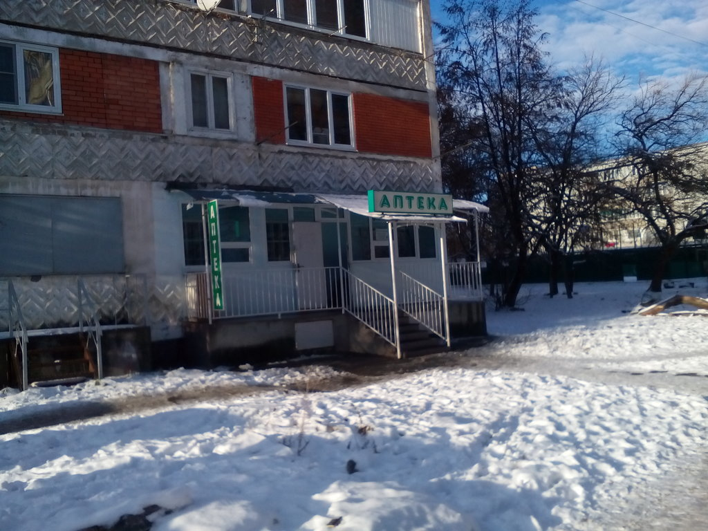 аптека — Ландыш — Владикавказ, фото №1