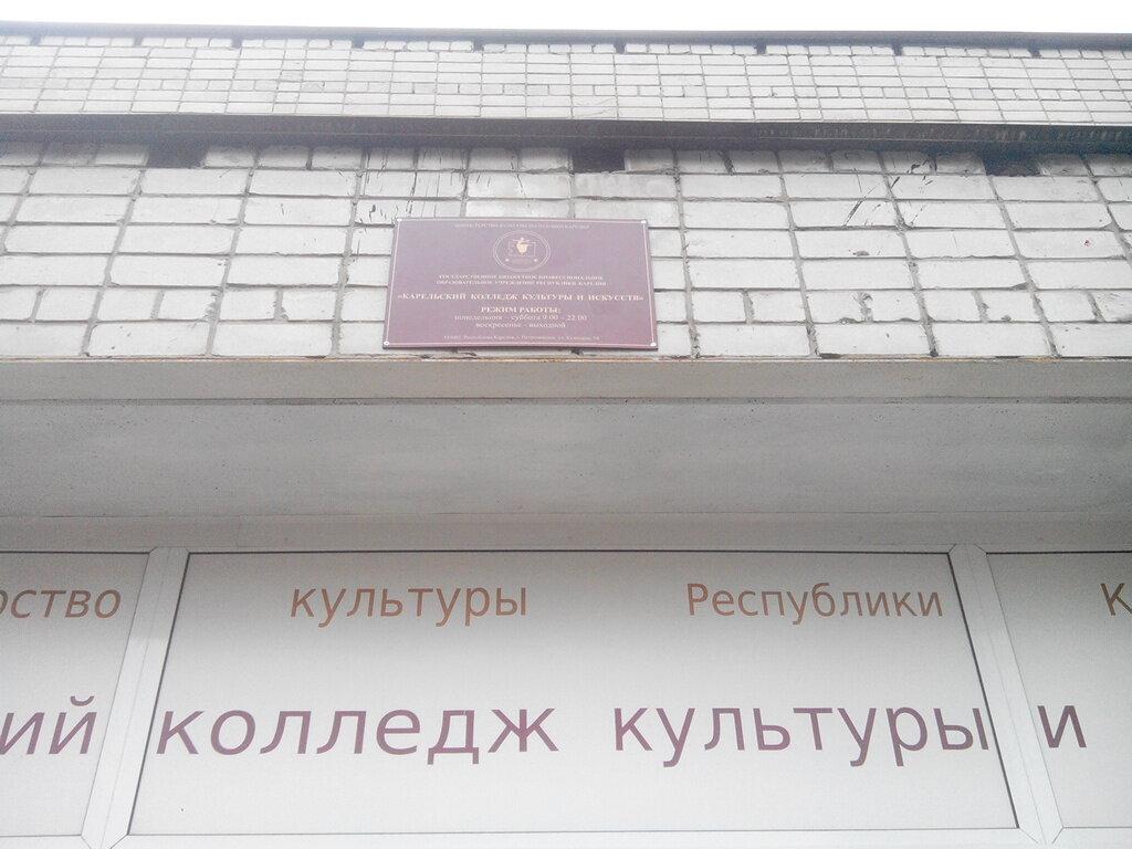 бывают петрозаводск колледж культуры фото под