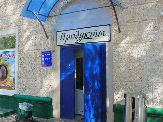 магазин продуктов — Виктория — Самарская область, фото №1