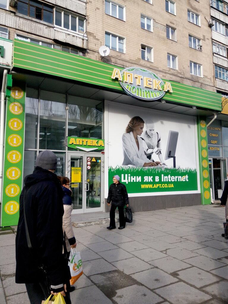 аптека — Копійка — Запоріжжя, фото №1