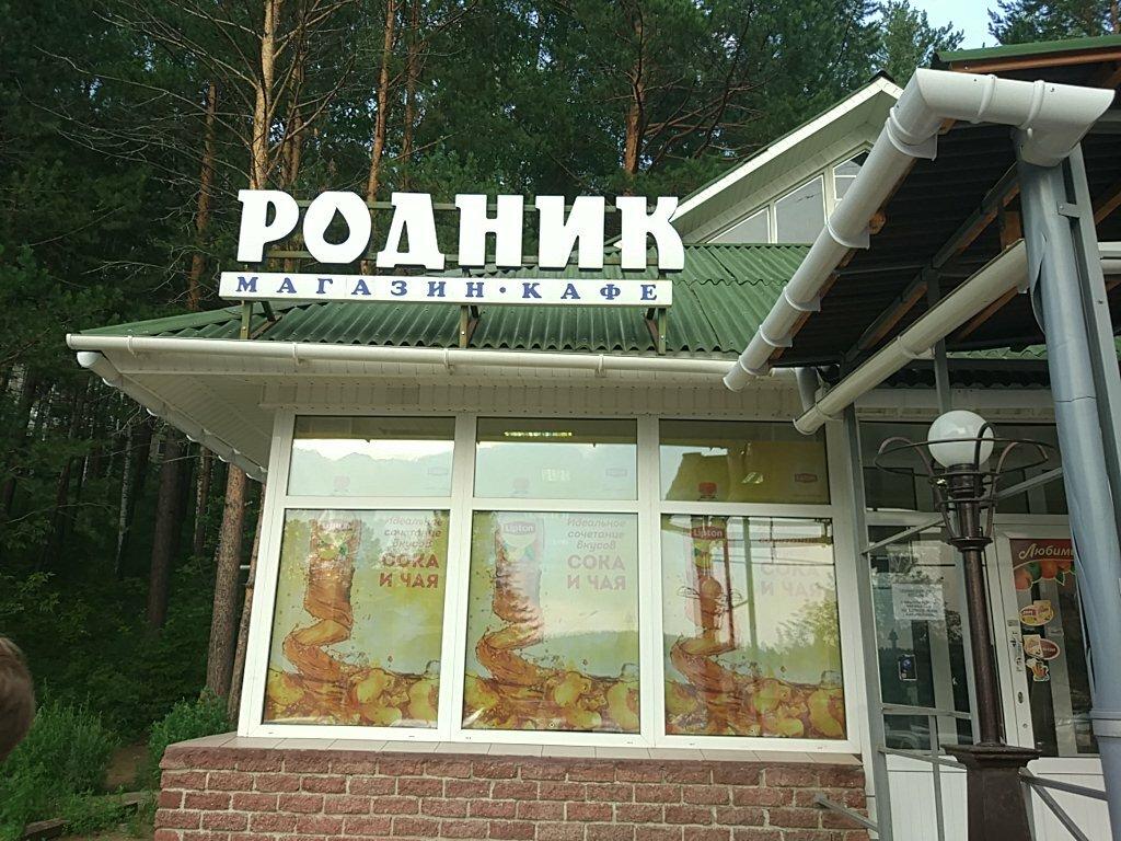Магазины Красноярского Края Г Железногорск