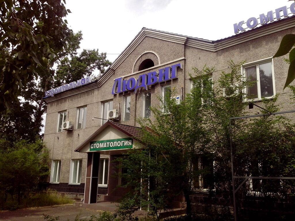 Строительная компания людвиг официальный сайт сайт управляющей компании ленинского района города кирова