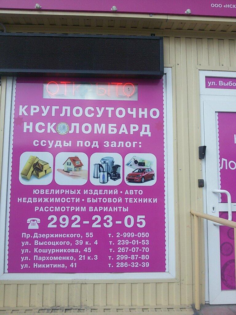 Новосибирск техника ломбард работы самосвала час стоимость за