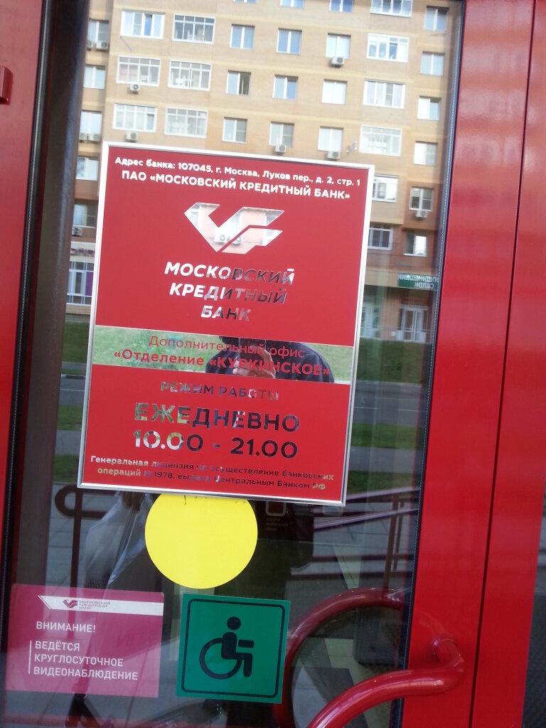 адрес кредитный банк москвы взять кредит наличными в виннице без справки о доходах