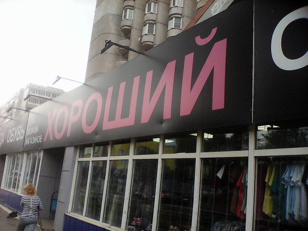 4cef0840cde магазин одежды — Хороший — Тула
