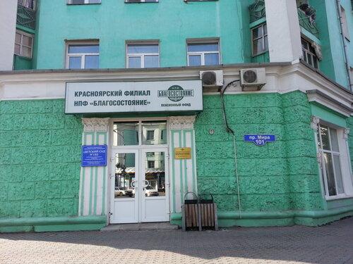 шерсти мериноса пенсионный фонд в красноярске модель
