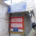 Мастерская Михалыча, Другое в Вологде
