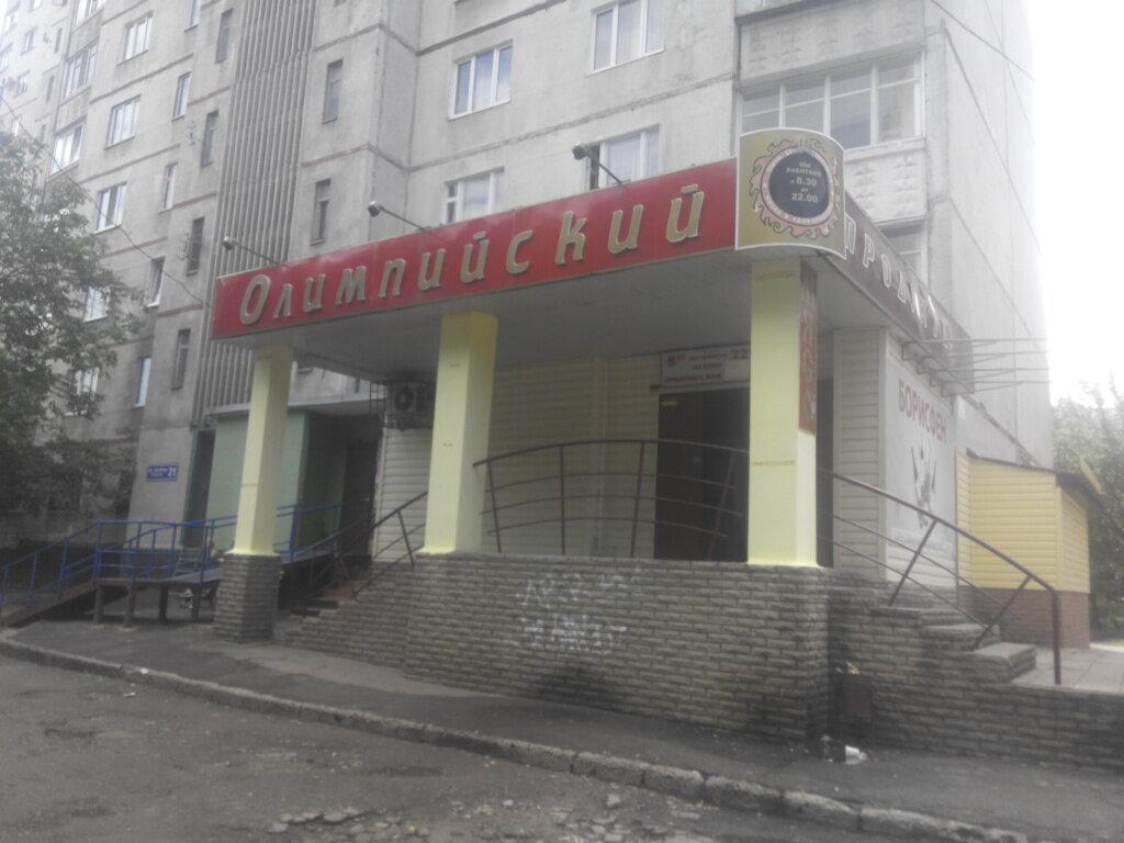 Магазины Ул Олимпийская