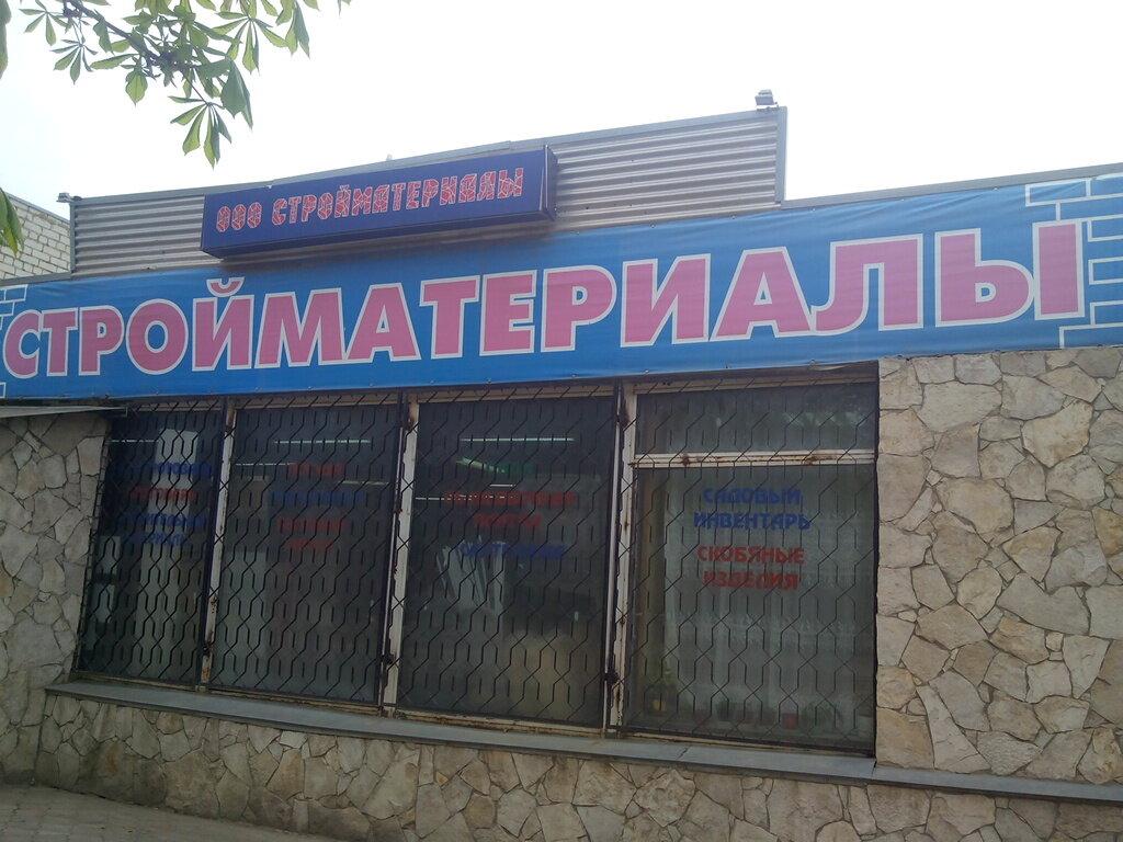 Хозяйственные Магазины Саратов