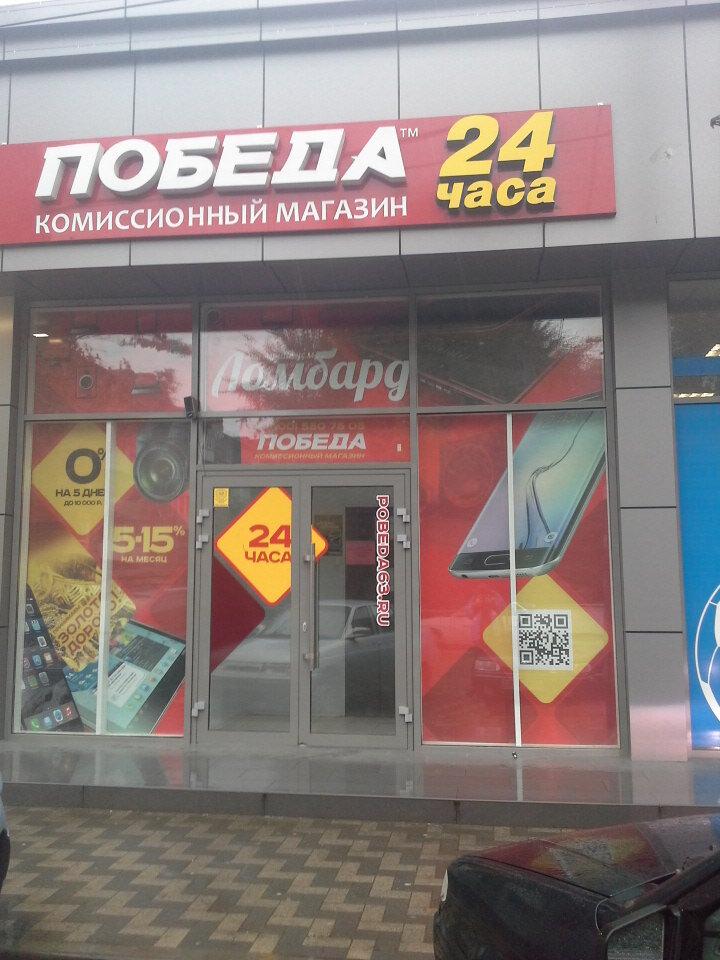 Победа Комиссионный Магазин Краснодар 1 Мая