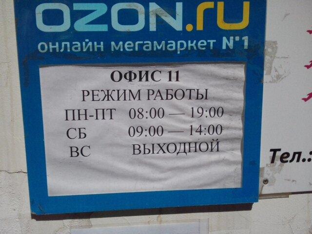 Ozon Интернет Магазин Ижевск