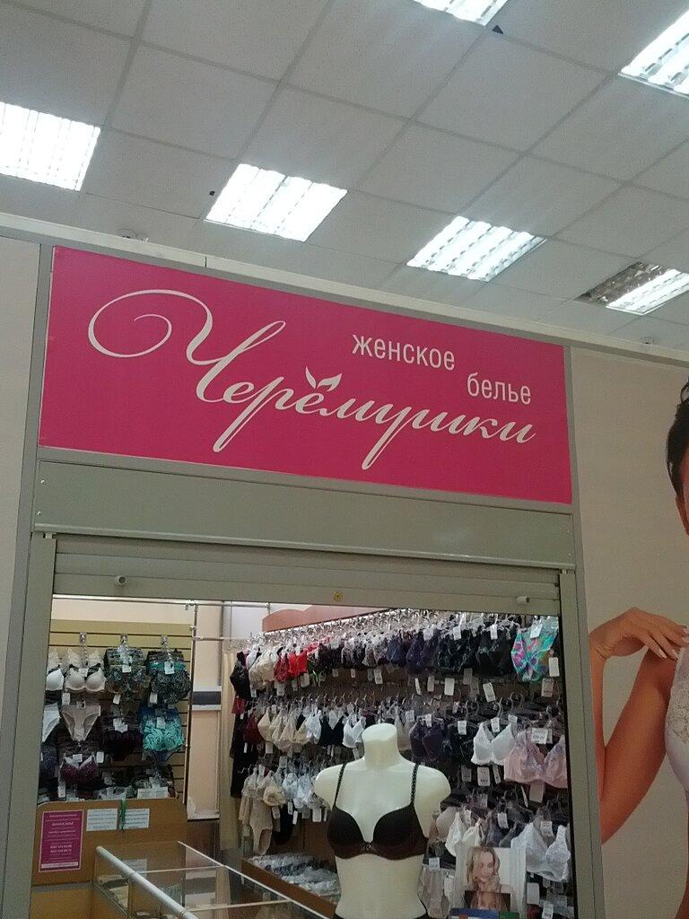 магазин женского белья черемушки адреса
