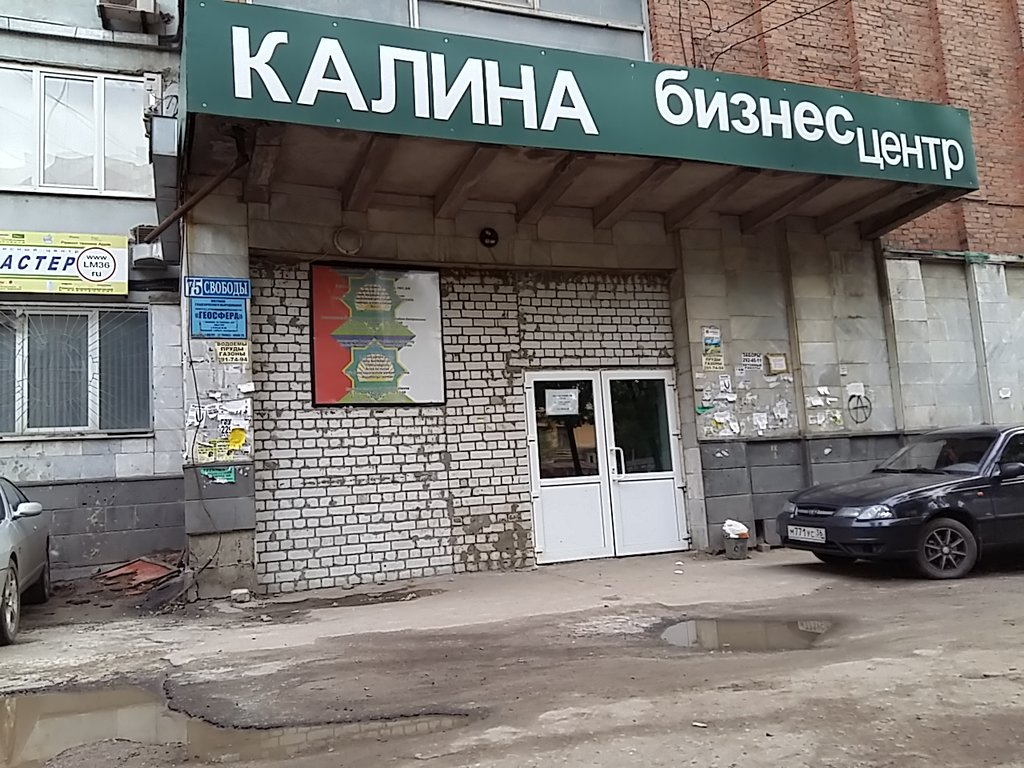 бизнес-центр — Калина — Воронеж, фото №3