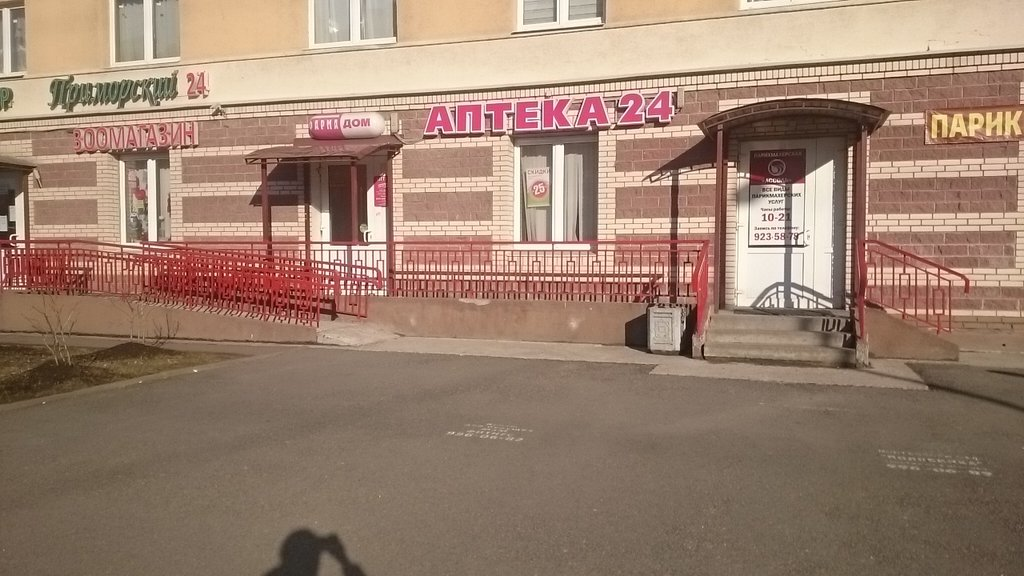 аптека — Фармадом — Санкт-Петербург, фото №2