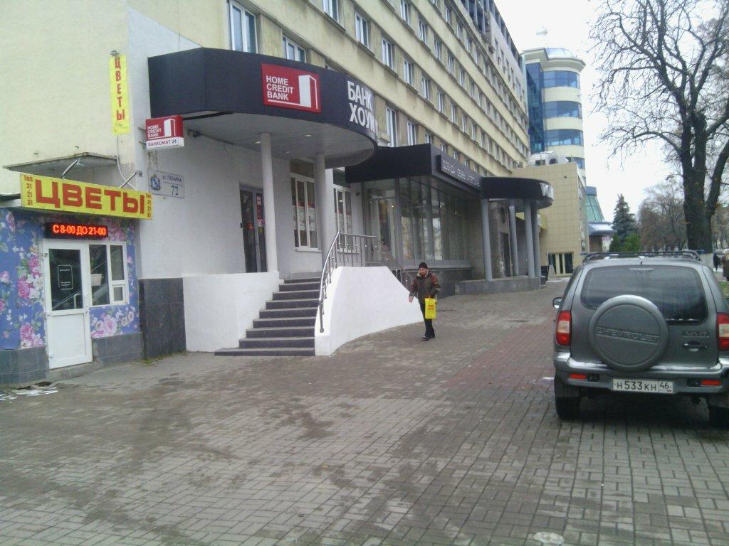 банк хоум кредит в курске адреса и телефоны