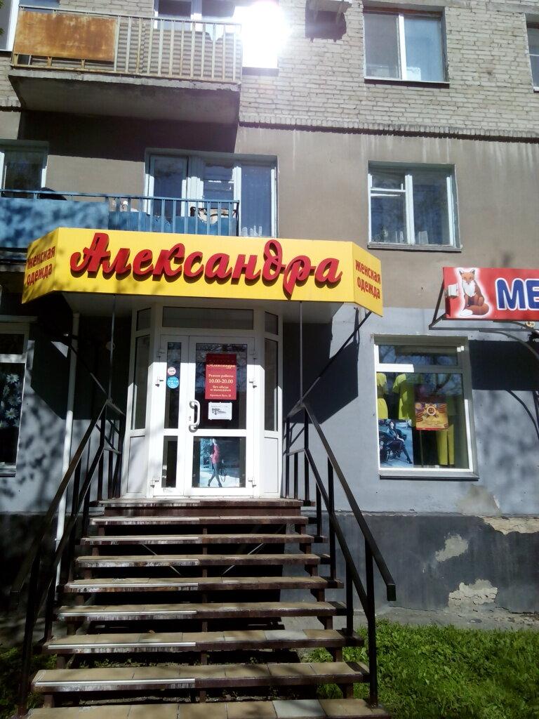 Магазины На Красном Пути Омск