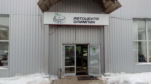 Отзывы об автосалоне олимпик в москве ул касаткина прокат авто в москве без залога зао