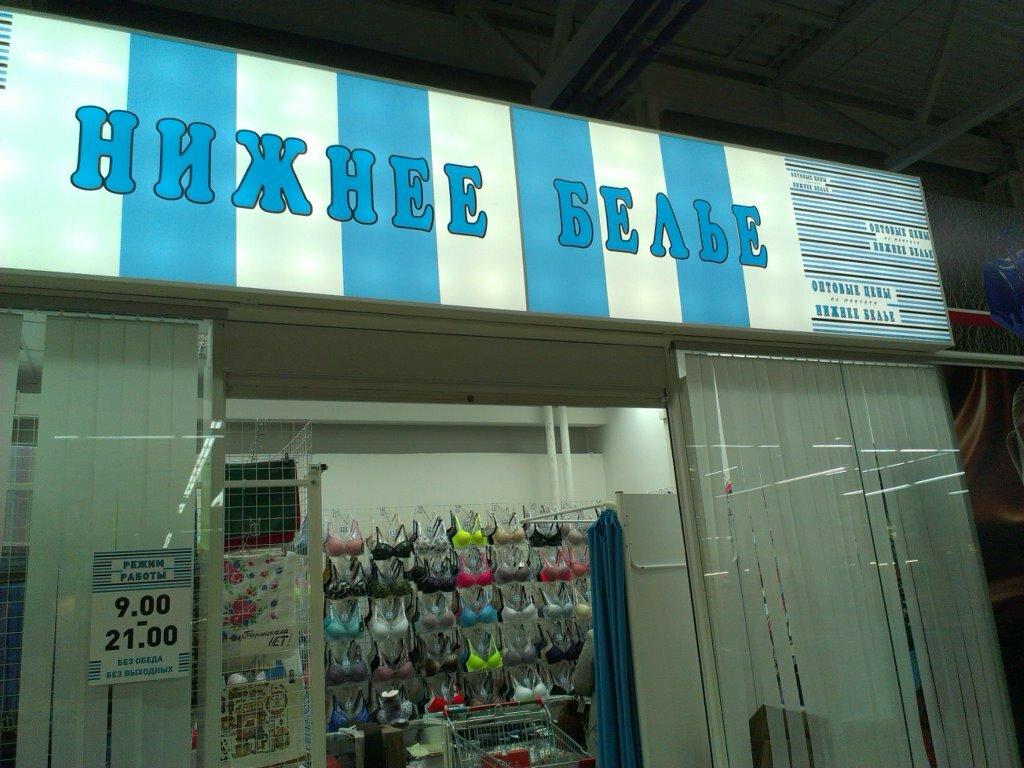нижнекамск магазины женского белья
