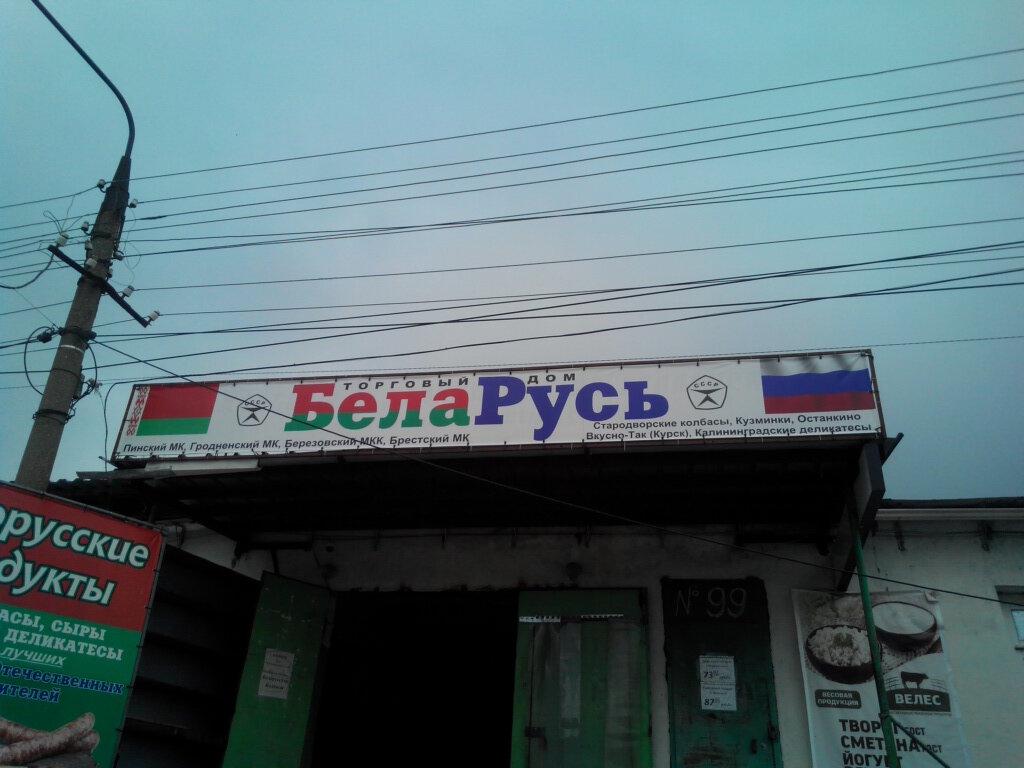 продукты питания оптом — БелаРусь — Воронеж, фото №2
