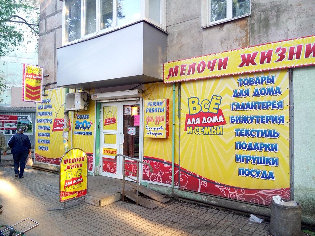 Баннер для магазина хозтоваров фото