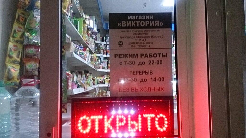 Магазин Виктория Краснодар