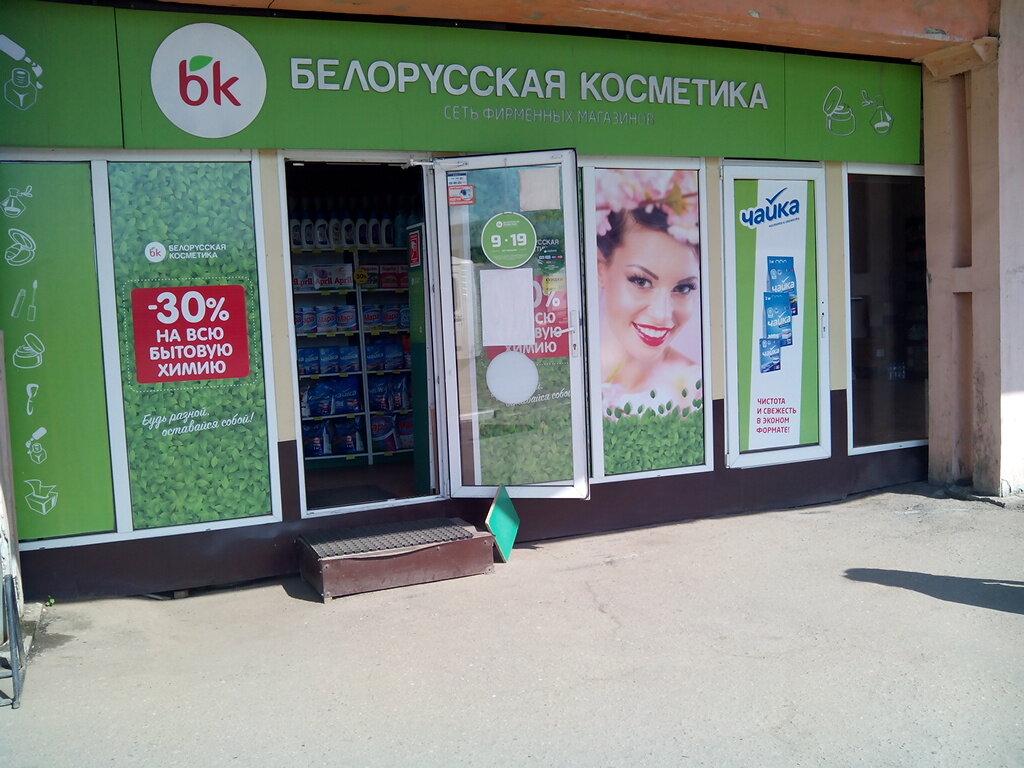 купить оптом белорусскую косметику в смоленске