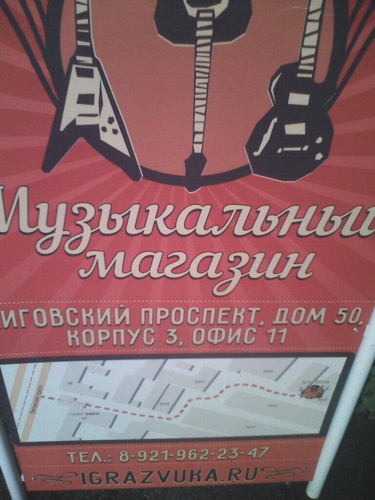 41b79dd6fbc82 музыкальный магазин — Музыкальный магазин Другой Звук — Санкт-Петербург,  фото №4