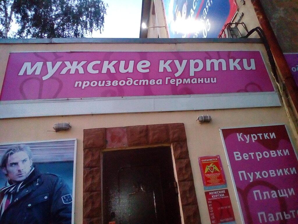 Магазины Кострома Советская Ул