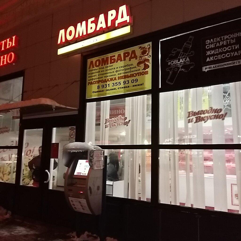 Город работы ломбард пушкин часы час услуги компаньонки стоимость в