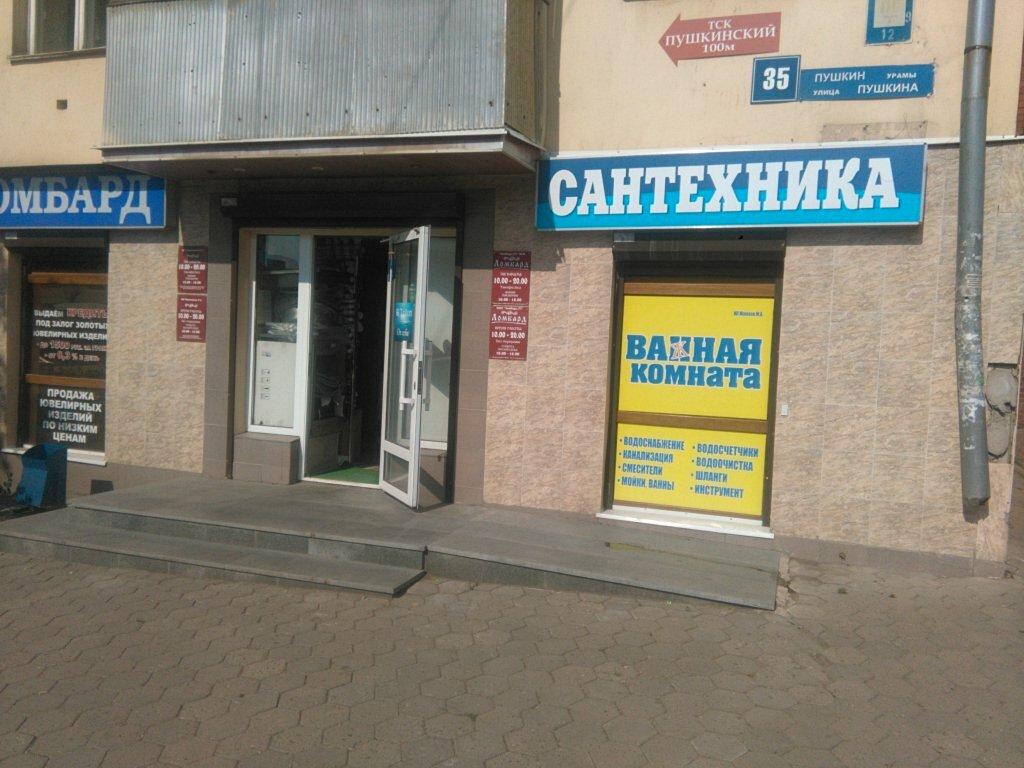 магазин сантехники — Ванные комнаты — Уфа, фото №3