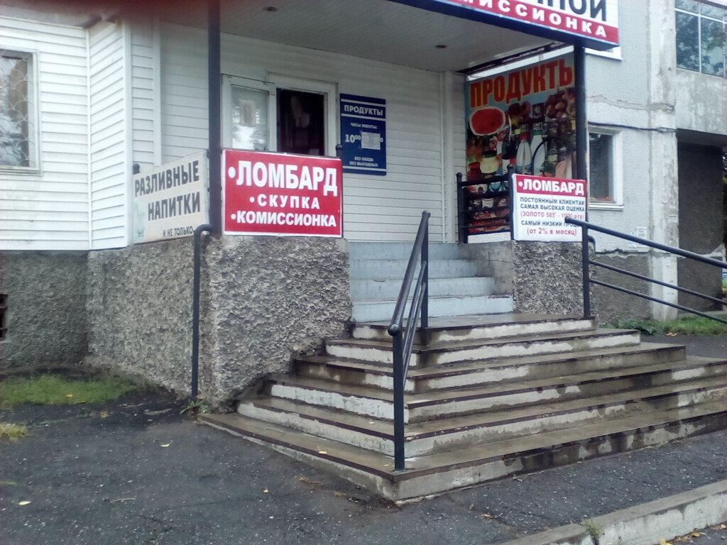 Комиссионный Магазин Абакан