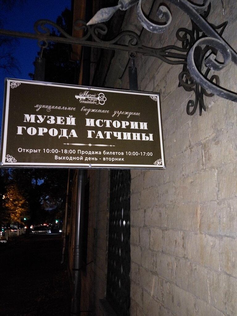 музей — Музей истории Гатчины — Гатчина, фото №1