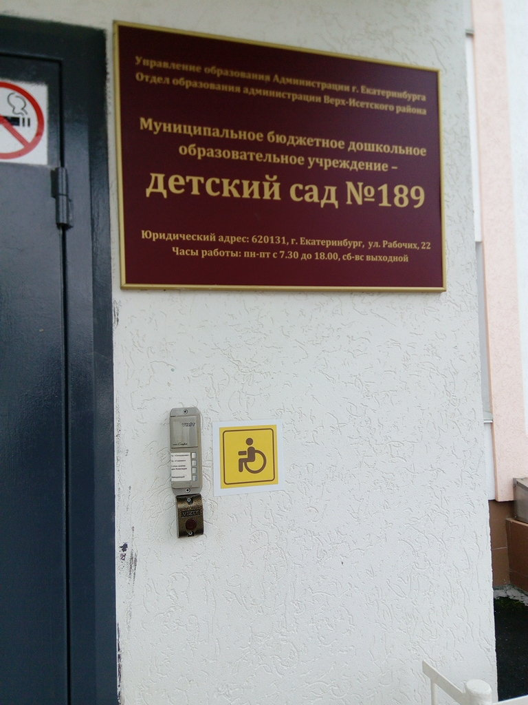 детский сад — Детский сад № 189 — Екатеринбург, фото №1