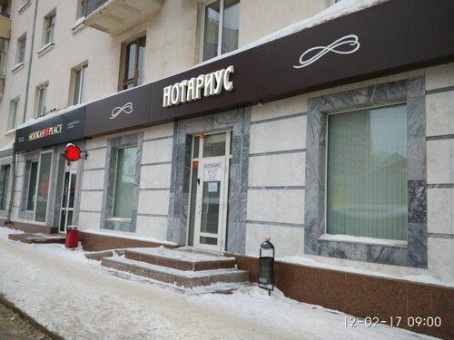 полиса ОМС нотариус с 9 утра уфа Москве