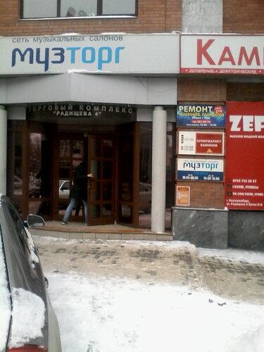 Г екатеринбург музыкальный магазин