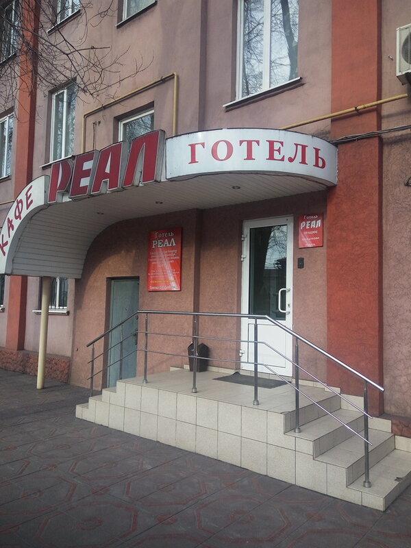 Гостиница Реал