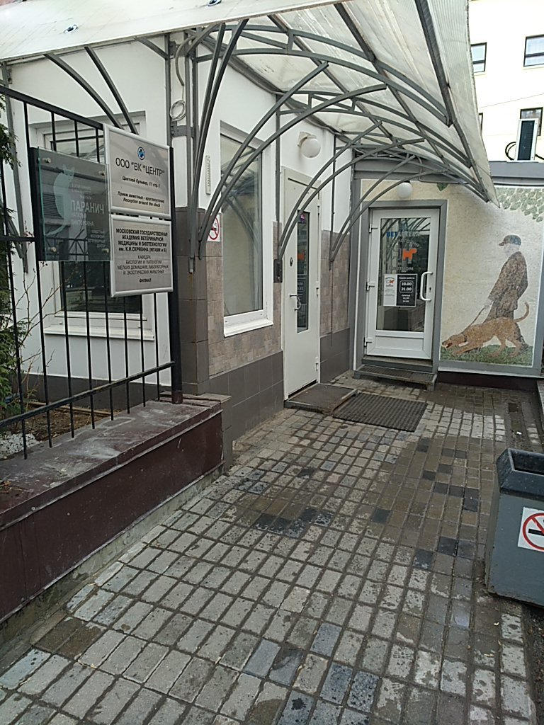 ветеринарная клиника — Центр — Москва, фото №2
