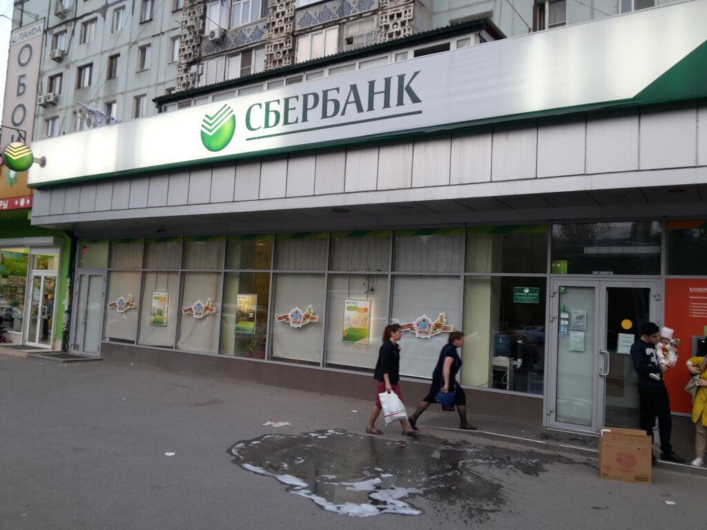 потребительский кредит в сбербанке в махачкале