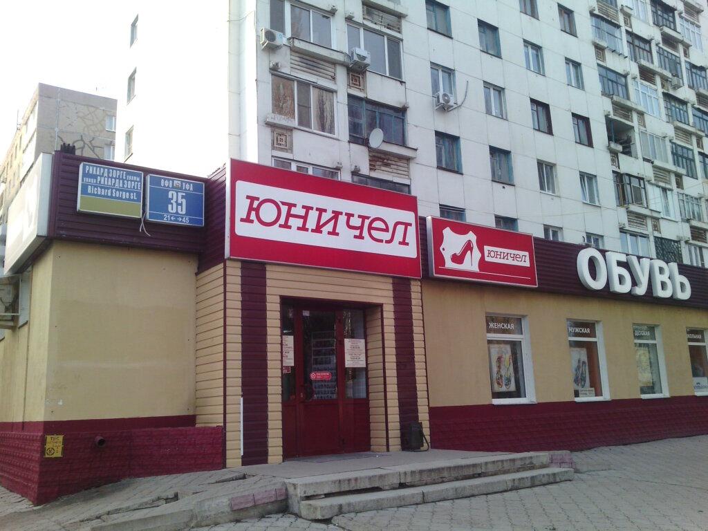 взлетела, магазин юничел на белореченской фото мир чрезвычайно разнообразен