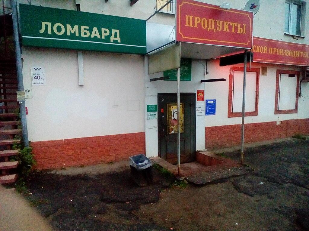 Кострома советская ломбард часы спб в продать где