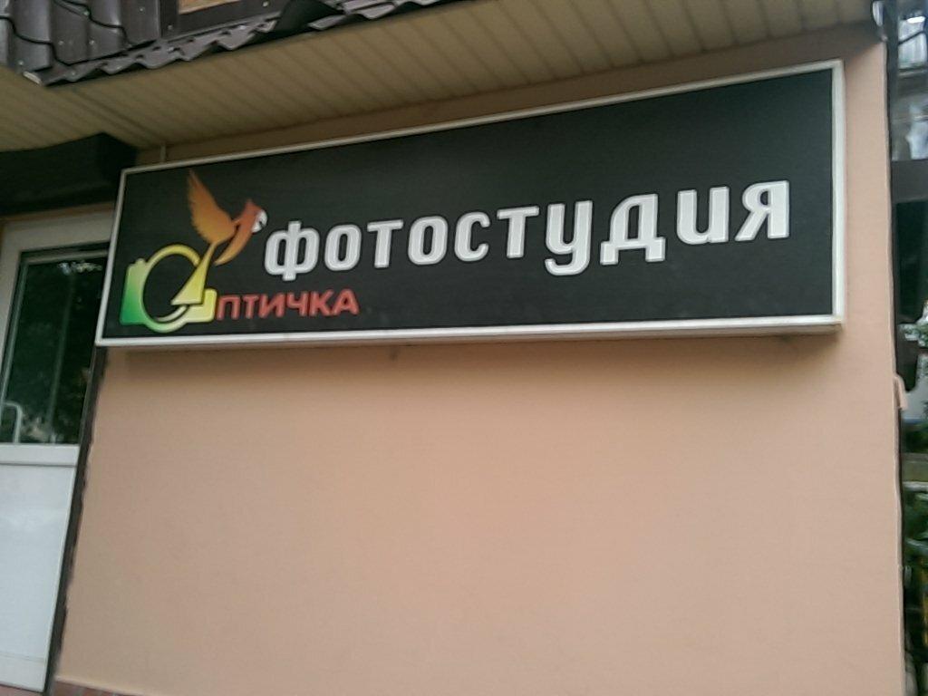 фотографии смоленск фотоателье адреса участники